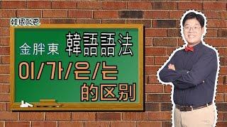 第32課:韓文/韓語文法'이/가和은/는'的區別_金胖東 韓文/韓語學習 [第32课:韩文/韩语语法'이/가和은/는'的区别_金胖东 韩文/韩语学习]_韓國歐巴韩国欧巴