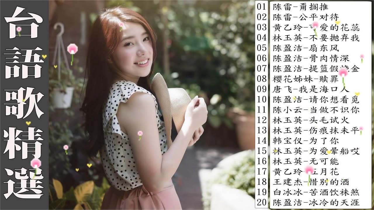 【KTV台語歌】20首精選闽南金曲《雨推个推/公平对待/可爱的花蕊/不要抛弃我/一扇东风》 台语怀念流行金曲精选 ❤ Taiwanese Songs