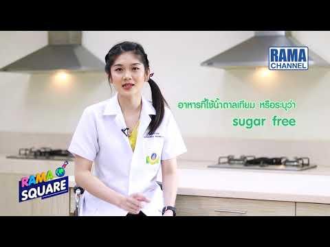 RAMA Square -  โภชนาการผู้ป่วยเบาหวาน 21/04/63 l RAMA CHANNEL