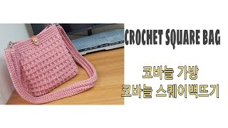 [crochet 213]/crochet square b…