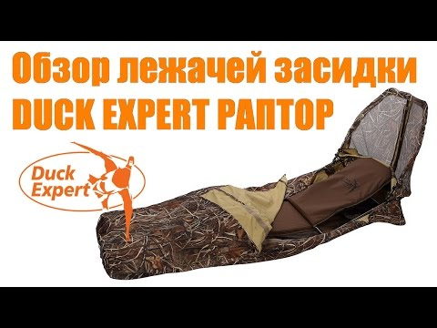 Лежачая засидка скрадок для охоты на гуся DUCK EXPERT Раптор