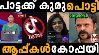 അവസാനമായി  തന്തക്ക് വിളി |Tik Tok Banned|Helen Of Sparta Live Troll|Troll Video|Mitron|Sadik Trolls