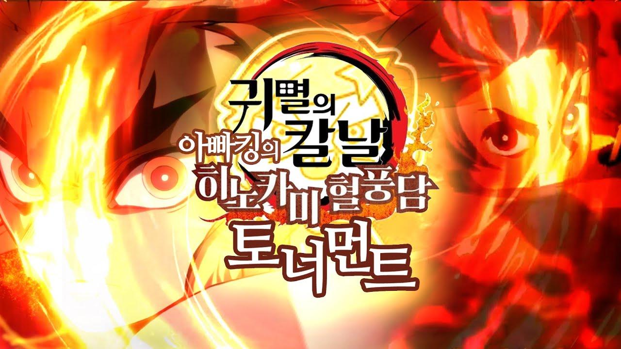 아빠킹의 귀멸의칼날 혈풍담 토너먼트 -제 1회-