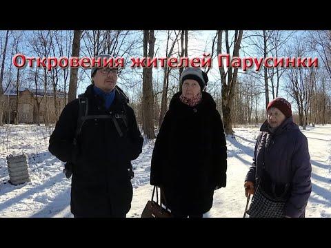 Откровения жителей Парусинки (Ивангород)