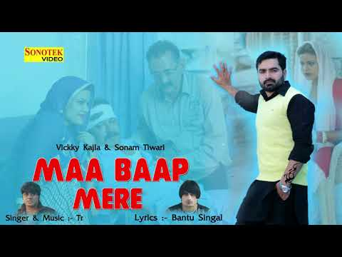 A Heart Touching Song || Maa Baap Mere || Vickky Kajla, Sonam Tiwari || Latest Haryanvi Song 2017