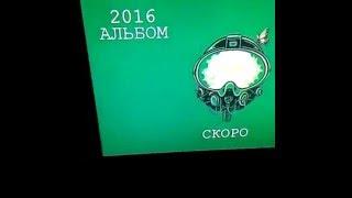 СЕРЕЖА МЕСТНЫЙ АЛЬБОМ 2016 СКОРО!