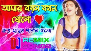 Amar Boyos Jokhon 16 | Dholki Style DJ Mix | Bengali Old Is Gold DJ Songs | Top DJ Songs
