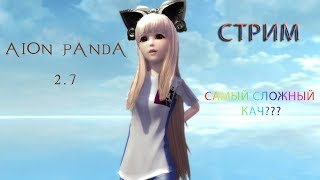 Обложка на видео о AION PANDA 2.7 Доброе всем утро