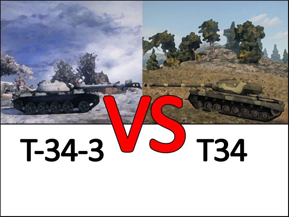 т34 хороший танк т 3 дрянь для спецрежимов