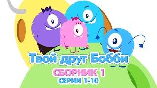 Мультики детям - Твой друг Бобби - все серии подряд - сборник 1