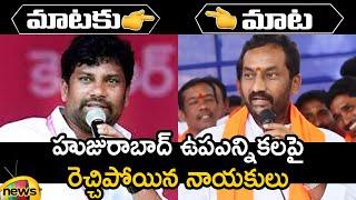 Combat of Words Between MLA Balka Suman and MLA Raghunandan Rao | Telangana Politics | Mango News