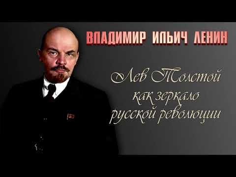 Как зеркало русской революции