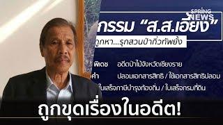 """อดีตหลอน """"ดำรงค์ พิเดช"""" ถูกขุดคดีสวนป่า   เจาะลึกทั่วไทย   24 มิ.ย.62"""