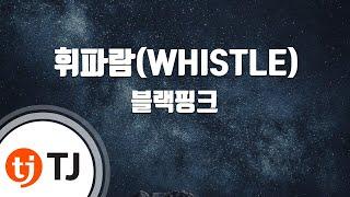 [TJ노래방] 휘파람(WHISTLE) - 블랙핑크(BLACKPINK) / TJ Karaoke