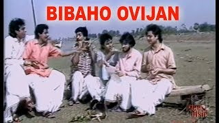 Bibaho Abhijan Natok  বিবাহ অভিযান 1995 DD Bangla Serial All Episode HD