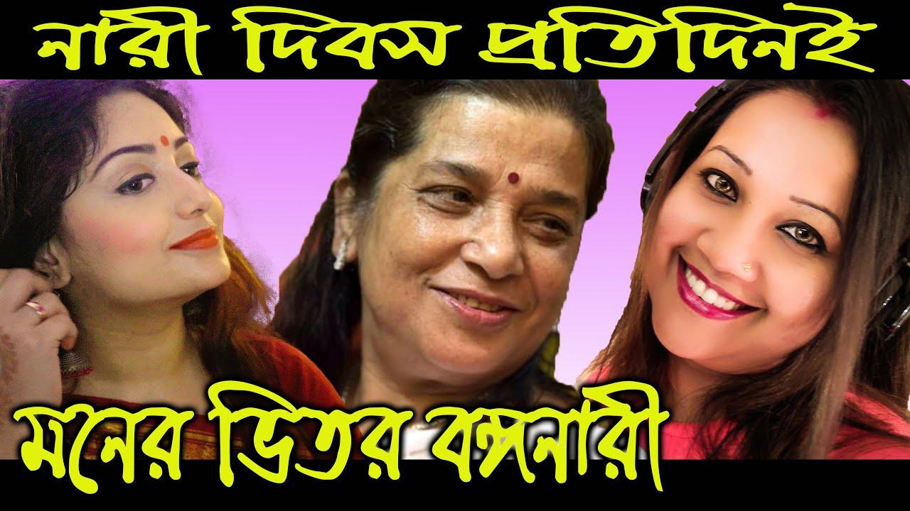মনের ভিতর বঙ্গনারী শুধুই আসে যায় | Ft. Rupsa Saha Chowdhury | Khokon & Co.