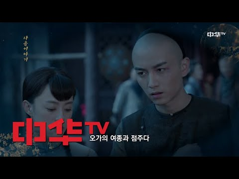 nothing gold can stay [33화 예고] 꽃 피던 그해 달빛 12월 15일(금) 밤 11시 본방송! 171215 EP.33