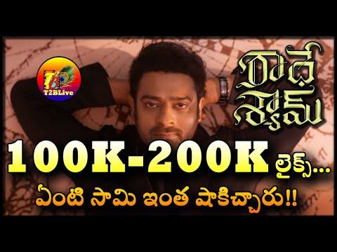 Download 100K-200K లైక్స్…ఏంటి సామి ఇంత షాకిచ్చారు  Prabhas Radhe Shyam Teaser Fastest Likes   Radhe Shyam