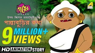 Gapper Feriwala | Panta Burir Kotha | Bangla Cartoon Video