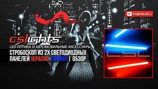 Стробоскоп из 2х светодиодных панелей (Красно-синие) | ОБЗОР | aliexpress | CSLights.com.ua