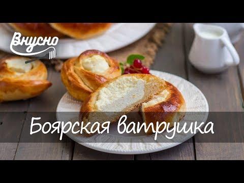 Боярская ватрушка: как приготовить выпечку по старому русскому рецепту - Готовим Вкусно 360!