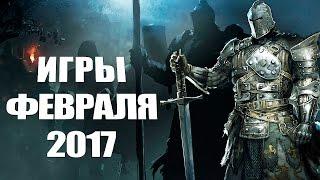 ТОП новых игр февраля 2017