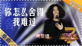 尚雯婕《你怎么舍得我难过》 - 单曲纯享《我是歌手》I AM A SINGER【歌手官方音乐频道】