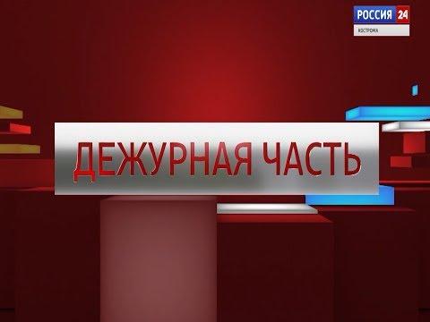 Вести. Дежурная часть / 21.01.20