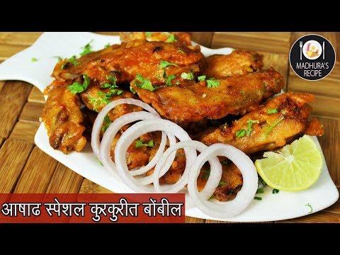 कुरकुरीत बोंबील फ्राय | Crispy Bombil Fry | Crispy Bombay Duck Fry |  MadhurasRecipe | Ep - 415
