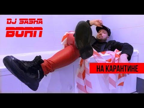 Смотреть клип Dj Sasha Born - На Карантине