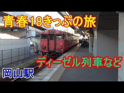⒇青春18きっぷの旅~こんぴらさん編~岡山駅~20190324~Japan Railway Okayama