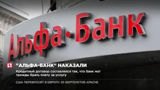 Альфа банк наказали