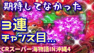 チャンス 4 目 海 沖縄 物語