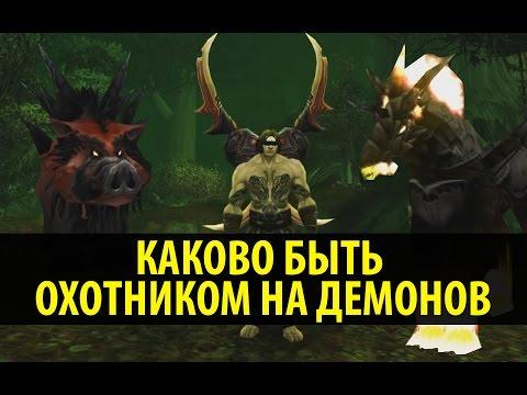 Каково быть Охотником на Демонов