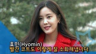 [NI영상] 효민(Hyomin)빨간 코트도 완벽 소화하…