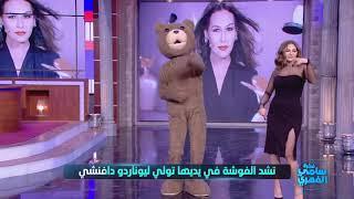 Fekret Sami Fehri S02 Ep24 | مهدي) R2M مروى العقربي :(Parodie اطلب مروى واتمنى