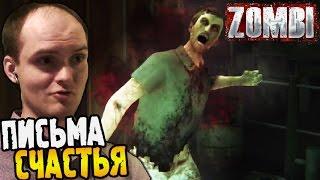 Zombi [ZombiU] Прохождение ► ПИСЬМА СЧАСТЬЯ ДИ ◄ #10