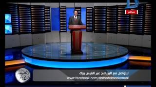 بالفيديو.. المسلماني: إسرائيل تهدم فلسطين منزل تلو الاخر