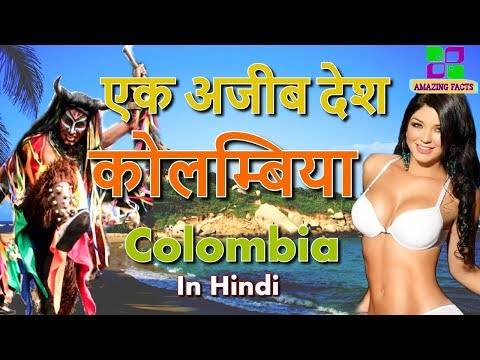 कोलम्बिया एक अजीब देश // Colombia a strange country