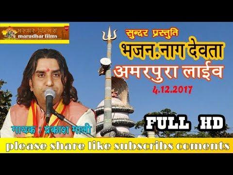 भजन नाग देवता ||  गायक - प्रकाश माली || अमरपूरा लाइव   || prakash mali live || सुपर भजन