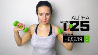 Шон Ти Focus Т25. 2 неделя Альфа. Видеодневник тренировок.