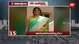 5PM Headlines | 07-23-2019 | Latest News Updates | 99 TV Telugu