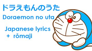 Download Mp3 Yamano Satoko ドラえもんのうた Doraemon No Uta Lyrics