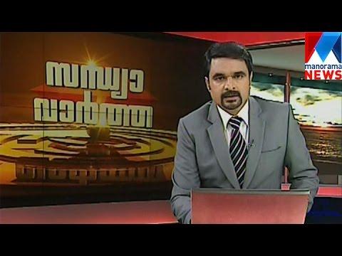 Evening News Bulletin 06-08-2016   Manorama News