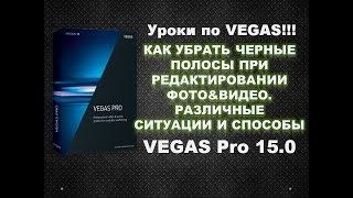Как убрать черные полосы в видео и фото  с помощью Vegas Pro 15. Сравнение различных способов