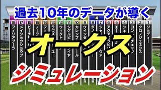 オークス シミュレーション 【過去10年データ競馬予想】優駿牝馬