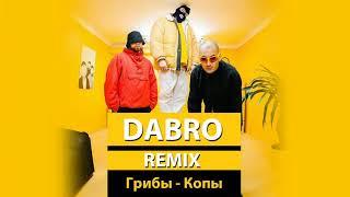 Download Dabro remix - Грибы - Копы Mp3 and Videos