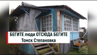 томск Степановка.Обзор города Томска.Томск плюсы и минусы