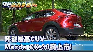 呼聲最高CUV 跨界新級距Mazda CX-30將上市!《夢想街57號 預約你的夢想 精華篇》20191009 李冠儀 鄭捷 陳麥斯 羅焜平