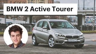 БМВ, что вы НАДЕЛАЛИ?! BMW 2 Active Tourer. Обзор и тест-драйв